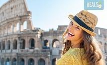 Самолетна екскурзия до Рим - Вечния град с Дари Травел! 3 нощувки със закуски в хотел 3*, самолетен билет с летищни такси, екскурзовод!