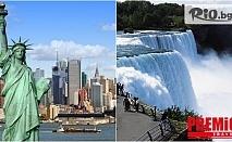 Самолетна екскурзия до Северна Америка и Канада! 13 нощувки със закуски, транспорт, екскурзовод и богата програма, от Премио Травел