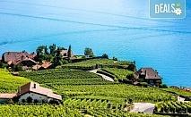 Самолетна екскурзия до шоколадовата Швейцария с полет на Wizz Air и посещение на Женева, Лозана и Монтрьо: 3 нощувки със закуски и самолетен билет от Травел Мания!