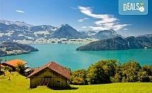 Самолетна екскурзия до Швейцария с посещение на Цюрих, Женева, Лозана, Страсбург и Базел! 4 нощувки със закуски и самолетен билет от София Тур!