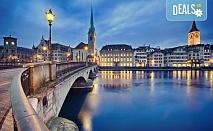Самолетна екскурзия до Швейцария през септември с посещение на Цюрих, Женева, Лозана, Страсбург и Базел! 4 нощувки със закуски, самолетен билет и програма