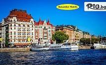 Самолетна екскурзия до Скандинавия - Стокхолм, Осло, Берген, Гьотеборг, Копенхаген и Малмьо! 6 нощувки, закуски и водач, от Bulgaria Travel
