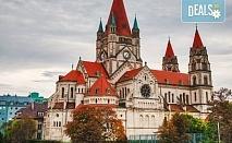 Самолетна екскурзия до Виена на дата по избор до март 2019-та, със Z Tour! 3 нощувки със закуски в хотел 3*, самолетен билет, летищни такси и трансфери!