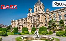 Самолетна екскурзия до Виена! 4 нощувки със закуски + летищни такси, трансфери и Бонус - тур на Виена, от Дари Травъл