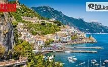 Самолетна екскурзия до Южна Италия - Соренто, Амалфи, Позитано, Капри и Помпей! 7 нощувки, закуски + екскурзовод, от Премио Травел