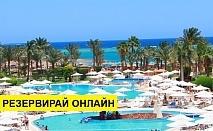 Самолетна почивка в Египет! 6 нощувки на човек на база Ultra all inclusive в Labranda Royal Makadi 5*, Хургада, Червено Море с двупосочен чартърен полет от София