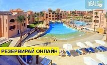 Самолетна почивка в Египет! 6 нощувки на човек на база All inclusive в Pickalbatros Sea World Resort 4*, Хургада, Червено Море с двупосочен чартърен полет от София