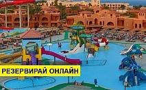 Самолетна почивка в Египет! 6 нощувки на човек на база All inclusive в Charmillion Gardens Aqua Park 5*, Шарм Ел Шейх, Червено Море с двупосочен чартърен полет от София