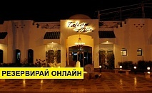 Самолетна почивка в Египет! 6 нощувки на човек на база All inclusive в Falcon Hills Hotel 3*, Шарм Ел Шейх, Червено Море с двупосочен чартърен полет от София
