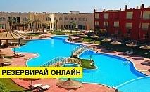 Самолетна почивка в Египет! 6 нощувки на човек на база All inclusive в Aqua Hotel Resort & Spa (ex. Sharm Bride) 4*, Шарм Ел Шейх, Червено Море с двупосочен чартърен полет от София