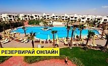 Самолетна почивка в Египет! 6 нощувки на човек на база All inclusive в Shores Golden Resort (ex. Otium Golden) 4*, Шарм Ел Шейх, Червено Море с двупосочен чартърен полет от София