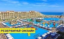Самолетна почивка в Египет! 7 нощувки на човек на база All inclusive в Albatros White Beach Resort 5*, Хургада, Червено Море с двупосочен чартърен полет от София
