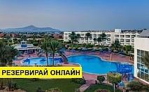 Самолетна почивка в Египет! 6 нощувки на човек на база All inclusive в Aurora Oriental Resort 5*, Шарм Ел Шейх, Червено Море с двупосочен чартърен полет от София