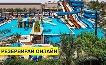 Самолетна почивка в Египет! 7 нощувки на човек на база All inclusive в Mirage Bay Resort & Aqua Park 5*, Хургада, Червено Море с двупосочен чартърен полет от София