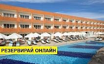 Самолетна почивка в Египет! 6 нощувки на човек на база All inclusive в Amwaj Oyoun Resort & Casino 5*, Шарм Ел Шейх, Червено Море с двупосочен чартърен полет от София