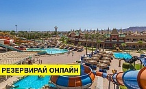 Самолетна почивка в Египет! 6 нощувки на човек на база All inclusive в Aqua Blu Resort 4*, Шарм Ел Шейх, Червено Море с двупосочен чартърен полет от София