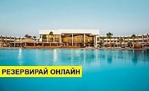 Самолетна почивка в Египет! 6 нощувки на човек на база All inclusive в Pyramisa Beach Resort Sharm El Sheikh 5*, Шарм Ел Шейх, Червено Море с двупосочен чартърен полет от София