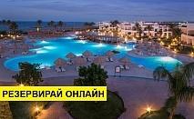 Самолетна почивка в Египет! 7 нощувки на човек на база All inclusive в Grand Seas Resort Hostmark 4*, Хургада, Червено Море с двупосочен чартърен полет от София