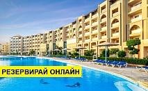 Самолетна почивка в Египет! 7 нощувки на човек на база All inclusive в Hawaii Caesar Palace Hotel & Aqua Park 5*, Хургада, Червено Море с двупосочен чартърен полет от София