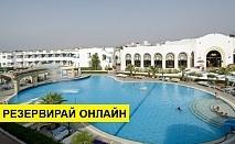 Самолетна почивка в Египет! 7 нощувки на човек на база All inclusive в Dreams Vacation Resort 5*, Шарм Ел Шейх, Червено Море с двупосочен чартърен полет от София