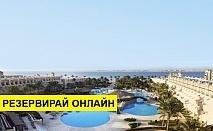 Самолетна почивка в Египет! 7 нощувки на човек на база All inclusive в Pyramisa Sahl Hasheesh Resort 5*, Хургада, Червено Море с двупосочен чартърен полет от София