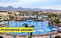 Самолетна почивка в Египет! 7 нощувки на човек на база All inclusive в Hilton Sharks Bay Resort 4*, Шарм Ел Шейх, Червено Море с двупосочен чартърен полет от София