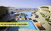 Самолетна почивка в Египет! 5 нощувки на човек на база All inclusive в Barcelo Tiran Sharm 5*, Шарм Ел Шейх, Червено Море с двупосочен чартърен полет от София
