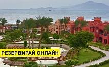 Самолетна почивка в Египет! 5 нощувки на човек на база All inclusive в Charmillion Sea Life Resort 4*, Шарм Ел Шейх, Червено Море с двупосочен чартърен полет от София