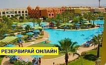 Самолетна почивка в Египет! 7 нощувки на човек на база All inclusive в Titanic Beach Spa & Aqua Park 5*, Хургада, Червено Море с двупосочен чартърен полет от София