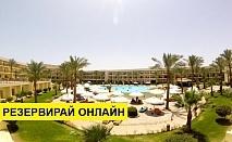 Самолетна почивка в Египет! 5 нощувки на човек на база All inclusive в Xperience Kiroseiz Premier 5*, Шарм Ел Шейх, Червено Море с двупосочен чартърен полет от София