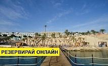 Самолетна почивка в Египет! 5 нощувки на човек на база All inclusive в Xperience Sea Breeze Resort 5*, Шарм Ел Шейх, Червено Море с двупосочен чартърен полет от София