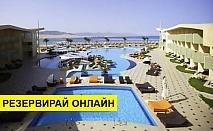 Самолетна почивка в Египет! 7 нощувки на човек на база All inclusive в Barcelo Tiran Sharm 5*, Шарм Ел Шейх, Червено Море с двупосочен чартърен полет от Варна