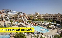 Самолетна почивка в Египет! 7 нощувки на човек на база Ultra all inclusive в Coral Sea Waterworld 5*, Шарм Ел Шейх, Червено Море с двупосочен чартърен полет от Варна