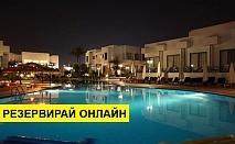 Самолетна почивка в Египет! 7 нощувки на човек на база All inclusive в New Badawia Resort 3*, Шарм Ел Шейх, Червено Море с двупосочен чартърен полет от Варна