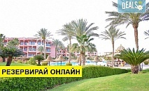 Самолетна почивка в Египет! 7 нощувки на човек на база All inclusive в Parrotel Aqua Park Resort 4*, Шарм Ел Шейх, Червено Море с двупосочен чартърен полет от Варна
