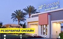 Самолетна почивка в Египет! 7 нощувки на човек на база All inclusive в Parrotel Beach Resort 5*, Шарм Ел Шейх, Червено Море с двупосочен чартърен полет от Варна
