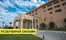 Самолетна почивка в Египет! 7 нощувки на човек на база All inclusive в Shams Safaga Resort 4*, Хургада, Червено Море с двупосочен чартърен полет от София