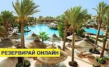 Самолетна почивка в Египет! 7 нощувки на човек на база Ultra all inclusive в Sierra Sharm El Sheikh 5*, Шарм Ел Шейх, Червено Море с двупосочен чартърен полет от Варна