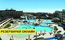 Самолетна почивка в Египет! 7 нощувки на човек на база All inclusive в Steigenberger Aqua Magic 5*, Хургада, Червено Море с двупосочен чартърен полет от София