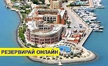 Самолетна почивка в Египет! 7 нощувки на човек на база All inclusive в Three Corners Ocean View 4*, Хургада, Червено Море с двупосочен чартърен полет от София