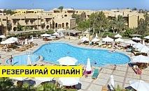 Самолетна почивка в Египет! 7 нощувки на човек на база All inclusive в The Three Corners Rihana Inn 4*, Хургада, Червено Море с двупосочен чартърен полет от София