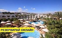 Самолетна почивка в Египет! 7 нощувки на човек на база All inclusive в Xperience St. George Homestay 4*, Шарм Ел Шейх, Червено Море с двупосочен чартърен полет от Варна