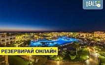 Самолетна почивка в Египет! 7 нощувки на човек на база Ultra all inclusive в Rixos Sharm El Sheikh 5*, Шарм Ел Шейх, Червено Море с двупосочен чартърен полет от Варна