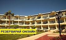 Самолетна почивка в Египет! 7 нощувки на човек на база All inclusive в Grand Oasis Resort 4*, Шарм Ел Шейх, Червено Море с двупосочен чартърен полет от Варна