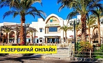 Самолетна почивка в Египет! 7 нощувки на човек на база All inclusive в Nubia Aqua Beach Resort 5*, Хургада, Червено Море с двупосочен чартърен полет от София