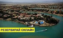 Самолетна почивка в Египет! 7 нощувки на човек на база All inclusive в Sultan Bey Hotel 4*, Хургада, Червено Море с двупосочен чартърен полет от София