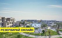 Самолетна почивка в Египет! 7 нощувки на човек на база All inclusive в Jaz Casa Del Mar Resort 4*, Хургада, Червено Море с двупосочен чартърен полет от София