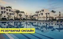 Самолетна почивка в Египет! 7 нощувки на човек на база All inclusive в Mercure Hurghada 4*, Хургада, Червено Море с двупосочен чартърен полет от София