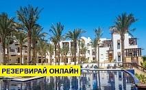 Самолетна почивка в Египет! 5 нощувки на човек на база All inclusive в Ancient Sands Golf Resort And Residences 5*, Хургада, Червено Море с двупосочен чартърен полет от София