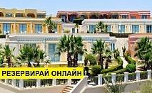 Самолетна почивка в Египет! 5 нощувки на човек на база All inclusive в Bellevue Beach Hotel 4*, Хургада, Червено Море с двупосочен чартърен полет от София